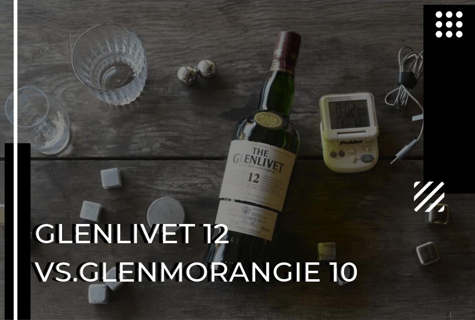 Glenlivet 12 vs Glenmorangie 10: Which Will You Love More?